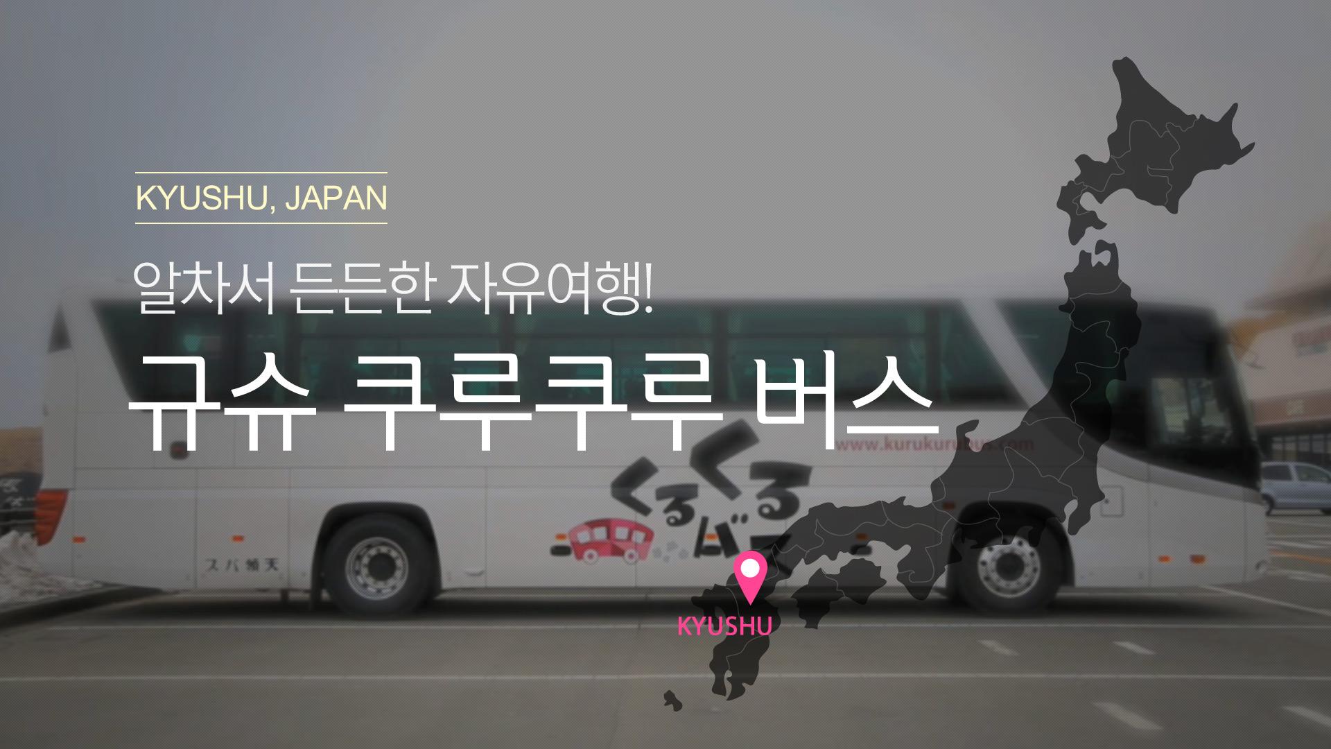 [일본] 규슈 쿠루쿠루 버스를 소개합니다.