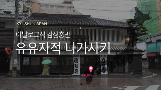 [일본] 이국적인 정취가 남아 있는 나가사키 시티