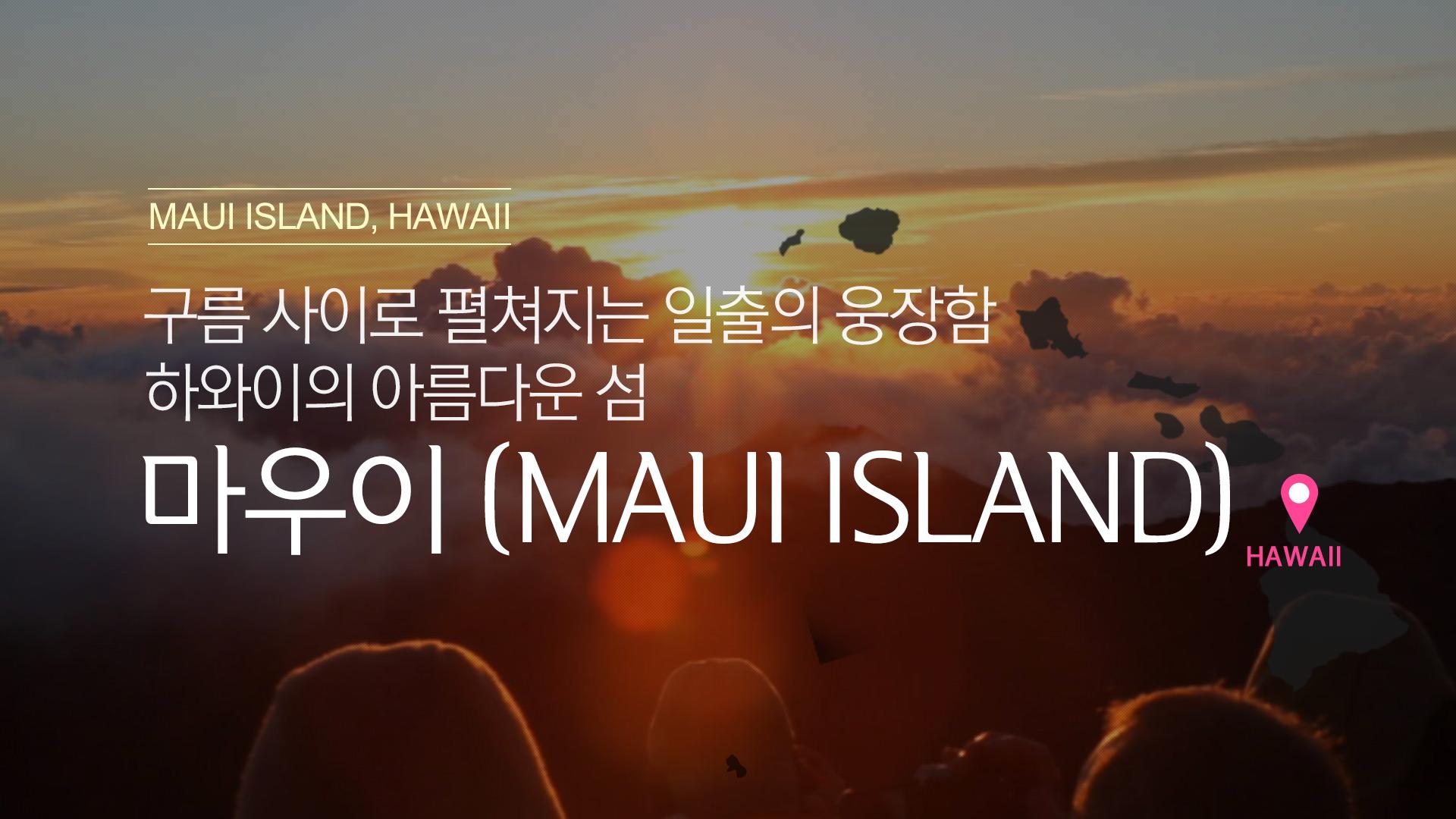 [하와이] 마우이 할레아칼라의 아름다운 일출