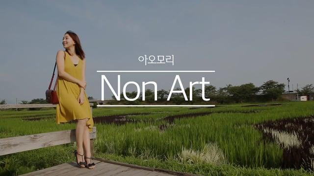 [일본] 논으로 그림을 그린 아오모리 논아트