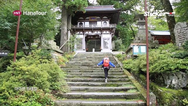[일본] 작은 후지산 돗토리 다이센에서 즐기는 트레킹