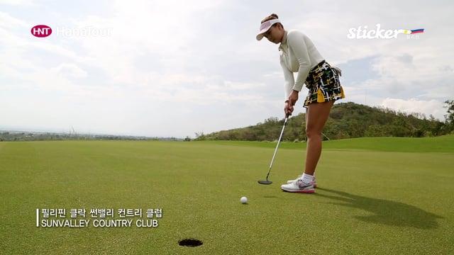 [골프] 필리핀 클락 썬밸리 컨트리 클럽