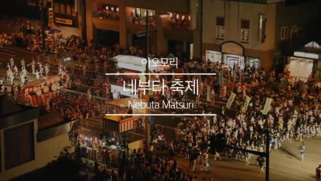 [일본] 아오모리 네부타 축제