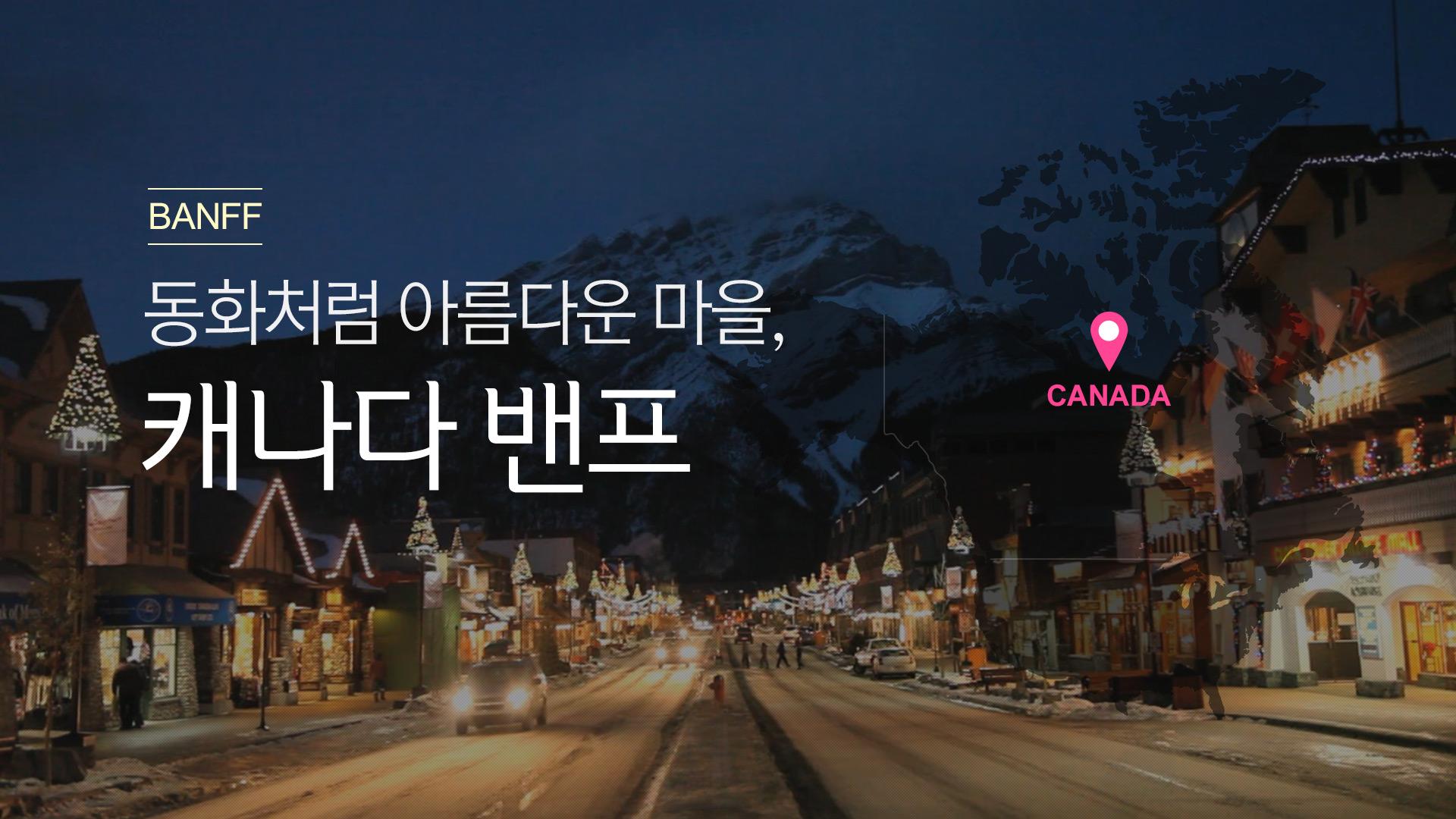 [캐나다] 동화 같이 아름다운 마을 밴프
