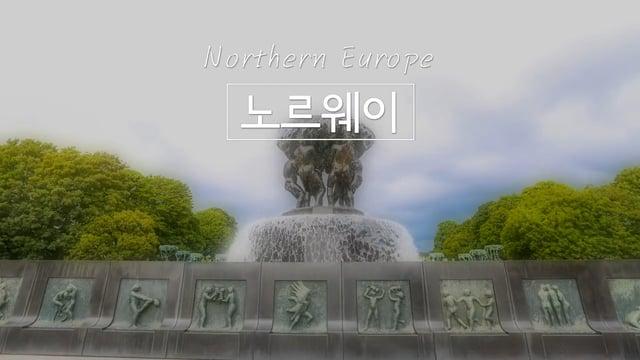 [북유럽] 노르웨이를 소개합니다