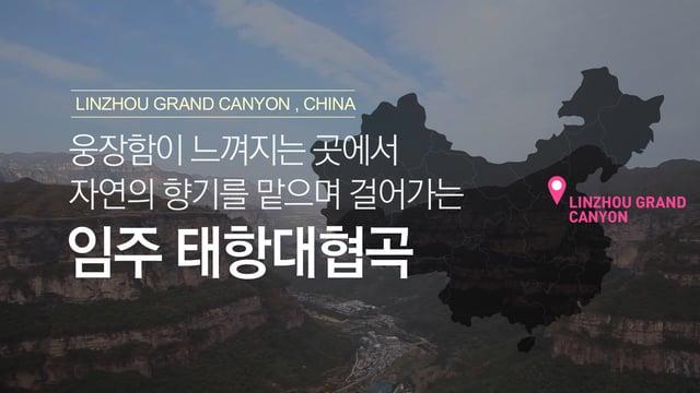 [중국] 중국의 그랜드캐년, 안양 임주대협곡