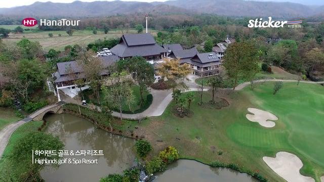 [골프] 하이랜드 골프&스파 리조트