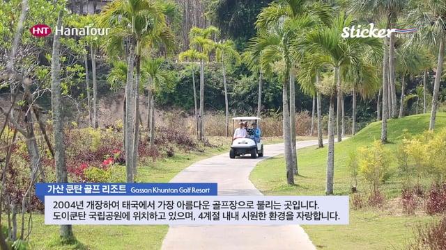 [골프] 가산 쿤탄 골프 리조트