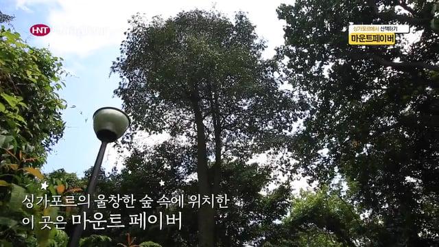 [싱가포르] 싱가포르에서 산책하기 - 마운트페이버