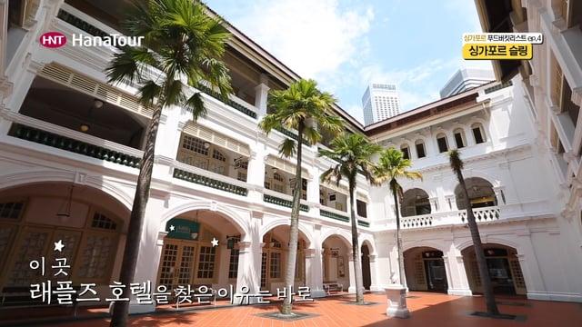 [싱가포르] 싱가포르 푸드 버킷리스트 ep.4