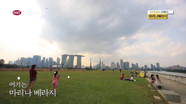 [싱가포르] 싱가포르에서 산책하기 - 마리나베라지