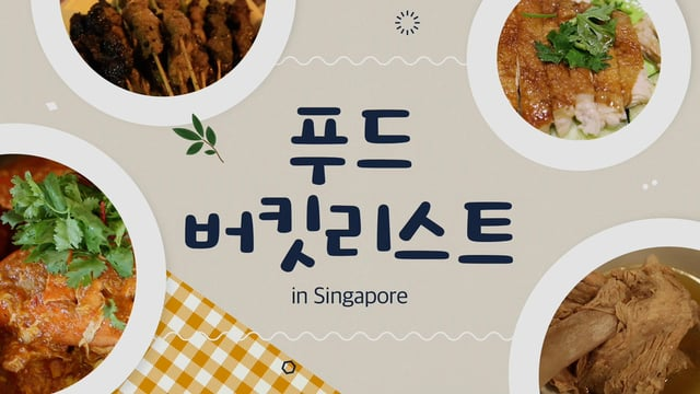 [싱가포르] 싱가포르 푸드 버킷리스트 ep.1