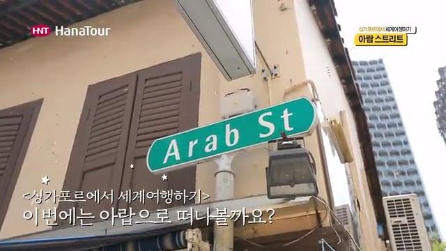 [싱가포르] 싱가포르에서 세계일주하기 - 아랍스트리트