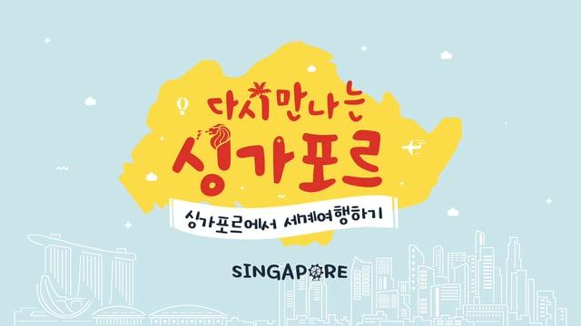 [싱가포르] 싱가포르에서 세계일주하기 - 차이나타운