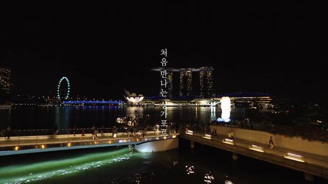 [싱가포르] 처음만나는 싱가포르 티저영상