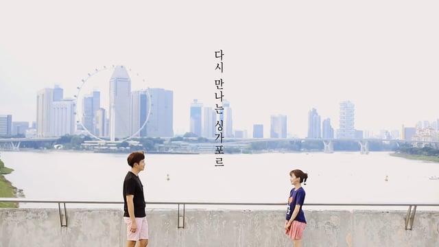 [싱가포르] 다시만나는 싱가포르 티저영상