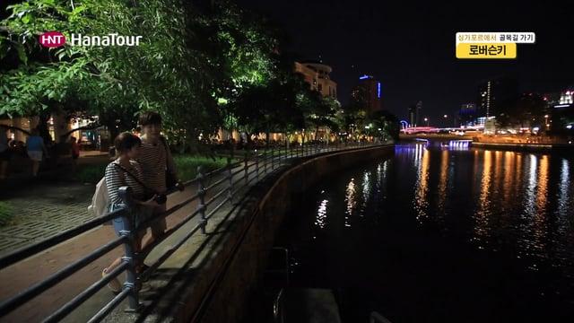 [싱가포르] 싱가포르에서 골목길가기 - 로버슨키