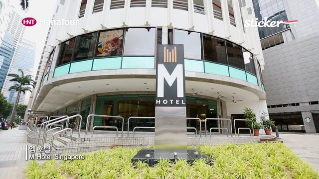 [싱가포르] 엠 호텔