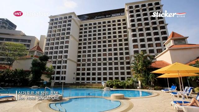 [싱가포르] 젠 탕린 호텔
