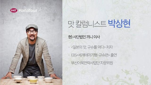 박상현 맛칼럼니스트와 함께하는 규슈 사가현 4일