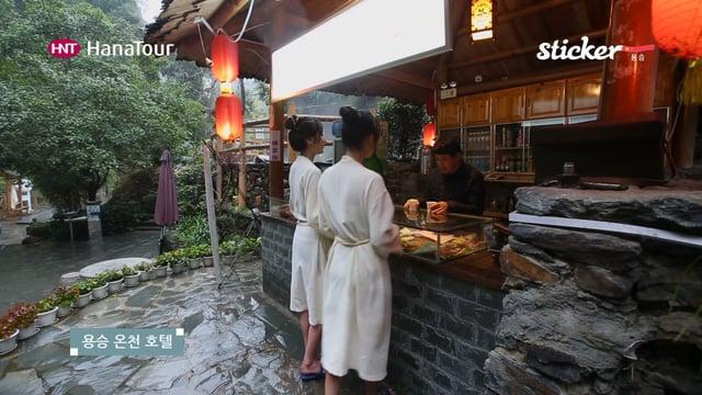 [중국] 용승 온천 호텔