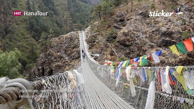 [네팔여행] 네팔 에베레스트 트레킹 / 스티커, 하나투어