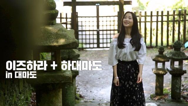 [일본여행]이즈하라 시내+하대마도 관광지 둘러보기/ 스티커, 하나투어