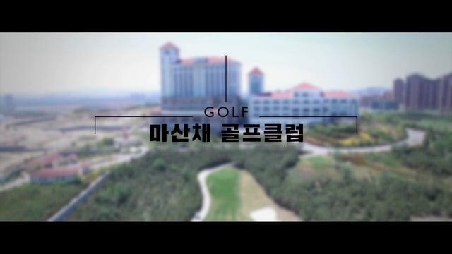 [중국여행] 마산채 골프클럽&해열 대하 호텔