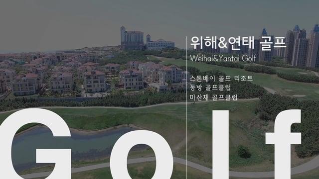 [중국여행] 위해&연태 골프