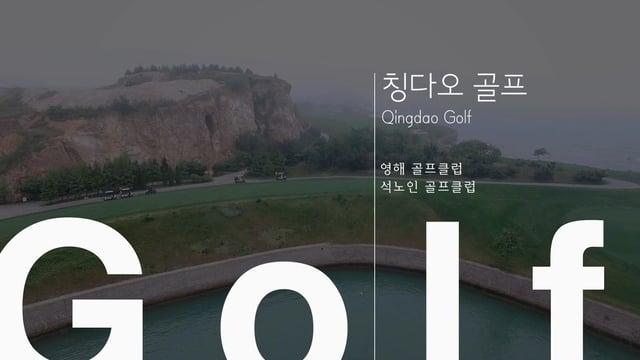 [중국여행] 칭다오 골프