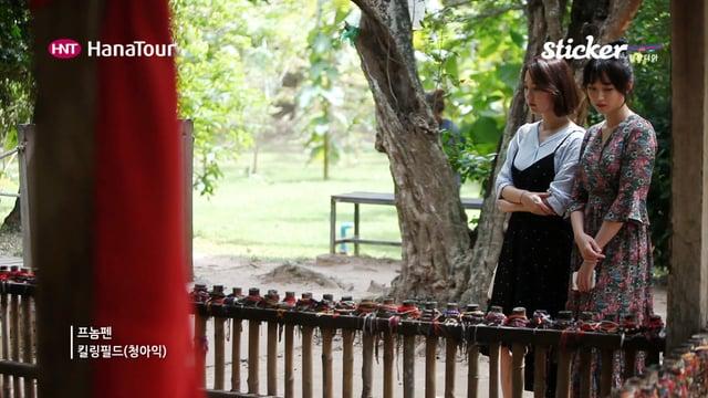 [캄보디아 여행] 캄보디아 프놈펜, 시아누크빌 프로모션 영상
