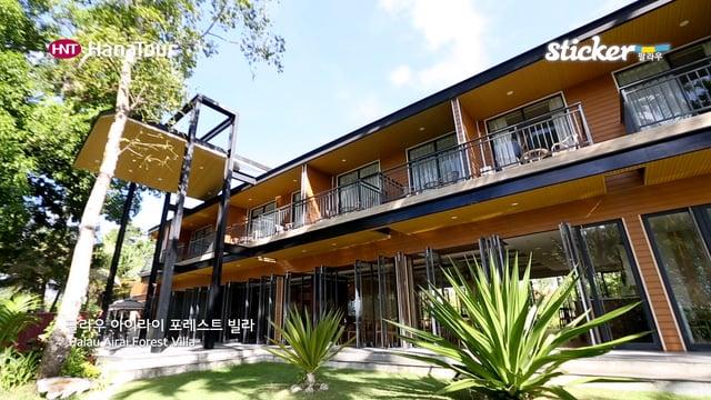 [팔라우여행] 팔라우 아이라이 포레스트 빌라/ Palau Airai Forest Villa/ 스티커, 하나투어