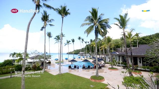 [팔라우여행] 팔라우 퍼시픽 리조트/ Palau Pacific Resort/ 스티커, 하나투어